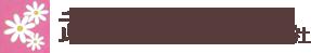 柏市の光ヶ丘薬局と高柳薬局を運営する武市薬局株式会社。